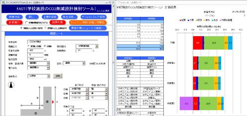 学校施設のCO2 削減設計検討ツール(FAST)