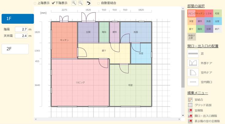 e-cocochiホームデザイナー:プランの入力も簡単です